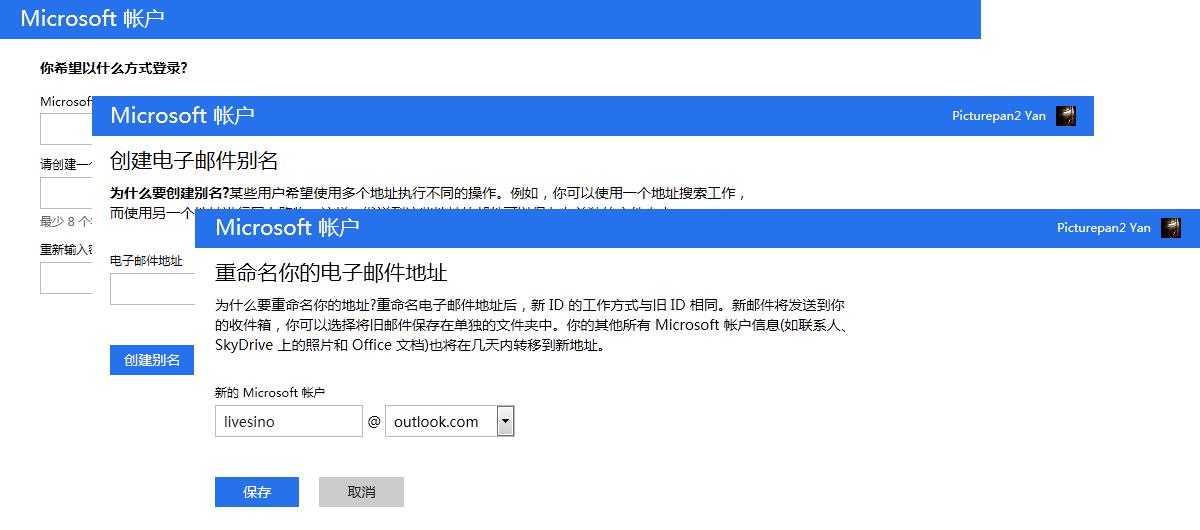 聊聊Microsoft账户(Outlook邮箱)的别名